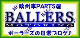 BALLERSホームページへクリック!