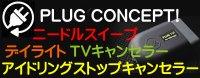 クリックして《PLUG!》をストア内検索